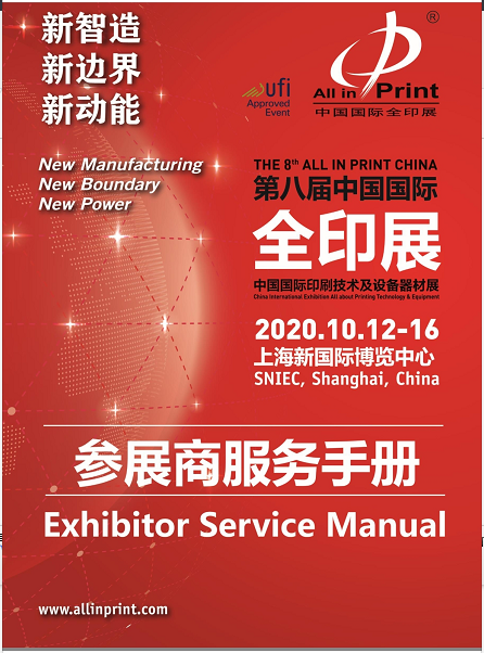 All In Print Exhibition 2020.10.12-16 in Shanghai China